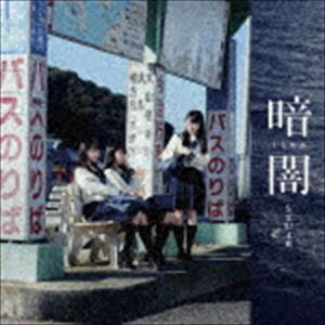 STU48 / 暗闇(Type C/CD+DVD) [CD]|starclub
