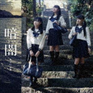 STU48 / 暗闇(Type D/CD+DVD) [CD]|starclub