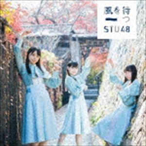STU48 / 風を待つ(通常盤/Type A/CD+DVD) [CD]|starclub