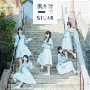 STU48 / 風を待つ(通常盤/Type D/CD+DVD) [CD]|starclub