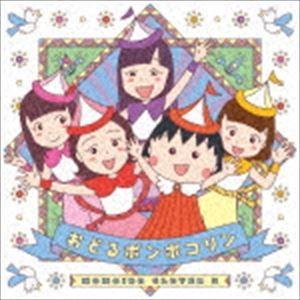 ももいろクローバーZ / おどるポンポコリン(CD+Blu-ray) [CD]|starclub