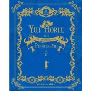 堀江由衣をめぐる冒険IV〜パイレーツ・オブ・ユイ 3013〜 Blu-ray [Blu-ray]|starclub