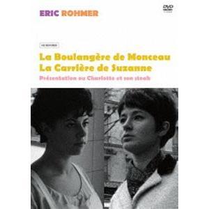 モンソーのパン屋の女の子+シュザンヌの生き方 [DVD] starclub