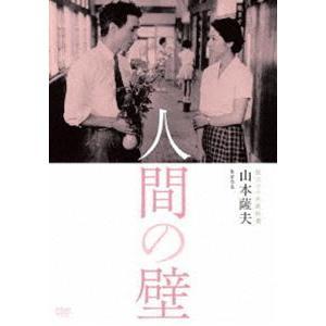 独立プロ名画特選 人間の壁 [DVD]|starclub