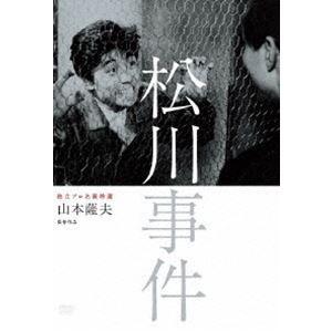 独立プロ名画特選 松川事件 [DVD]|starclub