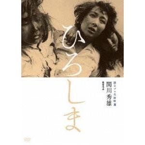独立プロ名画特選 ひろしま [DVD]|starclub