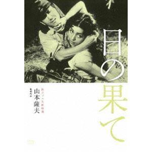 独立プロ名画特選 日の果て [DVD]|starclub
