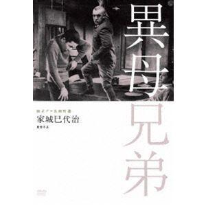 独立プロ名画特選 異母兄弟 [DVD]|starclub