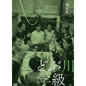 独立プロ名画特選 どぶ川学級 [DVD]|starclub
