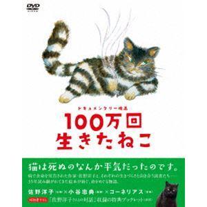 ドキュメンタリー映画 100万回生きたねこ [DVD]|starclub