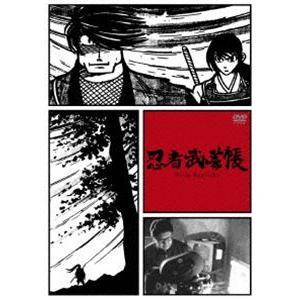 忍者武芸帳 [DVD]|starclub