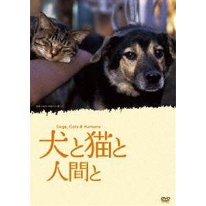犬と猫と人間と [DVD]|starclub