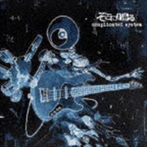 そこに鳴る / complicated system(初回限定盤/CD+DVD) [CD]