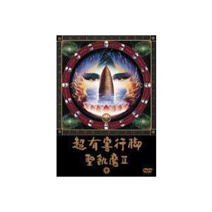 聖飢魔II/超有害行脚 [DVD]|starclub