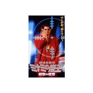 難波金融伝 ミナミの帝王 オリジナル版9 拳銃の復讐 [DVD]