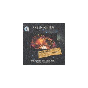 安全地帯/横浜スタジアムライヴ〜ONE NIGHT THEATER 1985(CD)