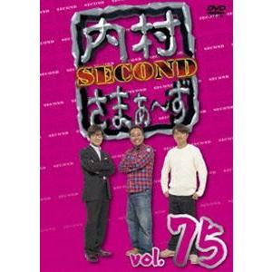 内村さまぁ〜ず SECOND vol.75 [DVD] starclub