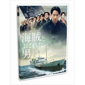 海賊とよばれた男(通常盤) [DVD]|starclub
