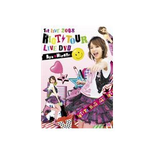 平野綾/1st LIVE 2008 RIOT TOUR LIVE DVD [DVD]|starclub