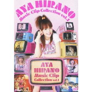 平野綾 AYA HIRANO Music Clip Collection vol.1 [DVD]|starclub