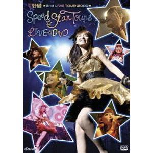 平野綾 2nd LIVE TOUR 2009『スピード☆スターツアーズ』LIVE DVD [DVD]|starclub