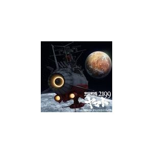 アニメ 宇宙戦艦ヤマト2199 オリジナルサウンドトラック ...