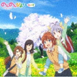 アニメ『のんのんびより』シリーズOP/ED主題歌集::のんのんびよりでいず [CD]|starclub