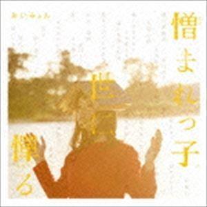 あいみょん / 憎まれっ子世に憚る [CD]|starclub