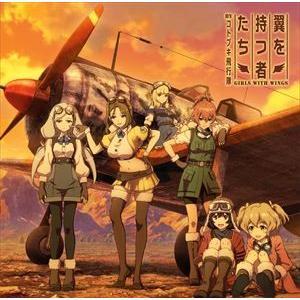 コトブキ飛行隊 / TVアニメ『荒野のコトブキ飛行隊』ED主題歌::翼を持つ者たち [CD]|starclub