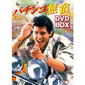 パチンコ無宿 DVD-BOX [DVD]