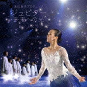 リベラ / ジュピター(浅田真央プロデュース) [CD]|starclub