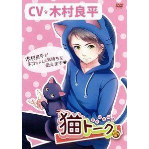 種別:DVD 木村良平 解説:「おはよう」から「おやすみ」まで飼い主さんとの日常を猫目線から描いたD...