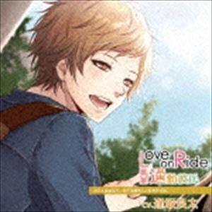 (ドラマCD) Love on Ride 〜 通勤彼氏 Vol.3 成宮恭介 [CD]