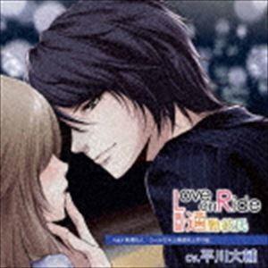 (ドラマCD) Love on Ride 〜 通勤彼氏 Vol.4 黒澤玲人 [CD]