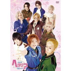 ミュージカル「ヘタリア〜Singin' in the World〜」(DVD)