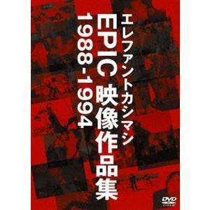 エレファントカシマシ/エレファントカシマシ EPIC映像作品集 1988−1994 [DVD] starclub