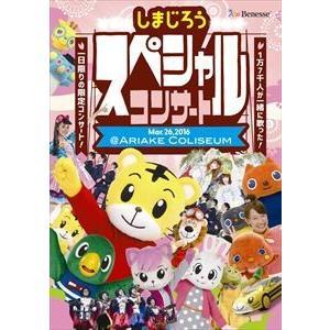 しまじろうスペシャルコンサートDVD [DVD]|starclub