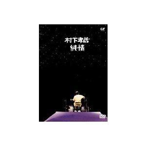 SummerCP オススメ商品 種別:DVD 村下孝蔵 解説:99年コンサートリハーサル中に倒れ、高...