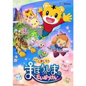 種別:DVD 南央美 川又浩 解説:ある日、しまじろうたちは迷子の「ポカポム」をかえすため、まほうの...