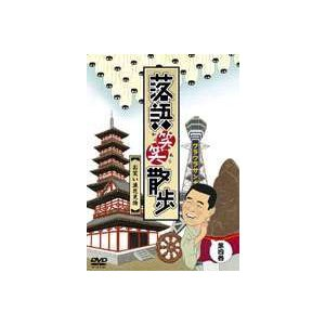 落語笑笑散歩〜大阪お笑い名所めぐり [DVD] starclub