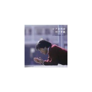 SummerCP オススメ商品 種別:CD 村下孝蔵 解説:1999年6月に亡くなった村下孝蔵の20...