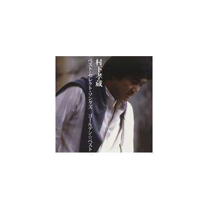 村下孝蔵 ゴールデン ベスト 村下孝蔵 ベスト・セレクト・ソングズ CD の商品画像|ナビ