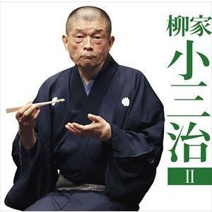 柳家小三治 / 朝日名人会ライヴシリーズ132::柳家小三治2 青菜/鰻の幇間 [CD]|starclub