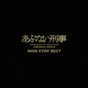 「あぶない刑事」NON STOP BEST(Blu-specCD2) [CD]