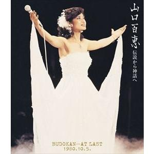 山口百恵/伝説から神話へ BUDOKAN…AT LAST 1980.10.5.(リニューアル版) [Blu-ray]|starclub