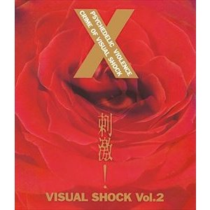 X/刺激! VISUAL SHOCK Vol.2 [Blu-ray]|starclub