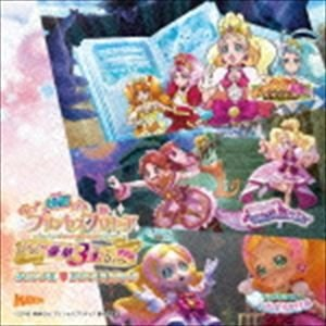 映画 Go!プリンセスプリキュア Go!Go!! 豪華3本立て!!! オリジナル□サウンドトラック [CD]|starclub