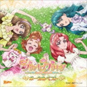 Go!プリンセスプリキュア ボーカルベスト [CD]|starclub