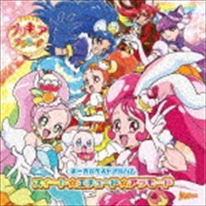 キラキラ☆プリキュアアラモード ボーカルベストアルバム スイート☆エチュード☆アラモード [CD] starclub