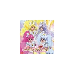 吉田仁美/仲谷明香 / ハピネスチャージプリキュア! 後期エンディングテーマ:: パーティ ハズカム/ハピネスグッディ↑↑(CD+DVD) [CD]|starclub